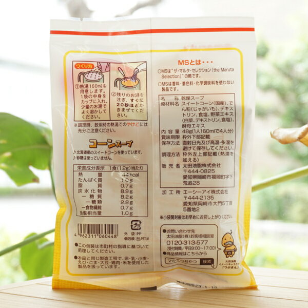 MSコーンスープ/48g【太田油脂】の紹介画像2