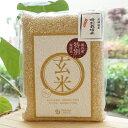 特別栽培玄米(北海道産)/2kg【オーサワジャパン】