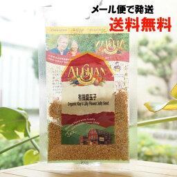 愛玉子(オーギョーチ)/20g【アリサン】【メール便の場合、送料無料】 Kays Lilly Flower Jelly Seed