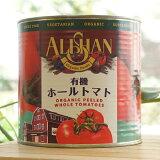 有機ホールトマト(缶)/2.5kg【アリサン】