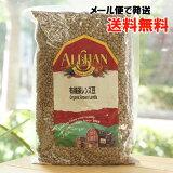 有機茶レンズ豆/500g【アリサン】【メール便の場合、送料無料】