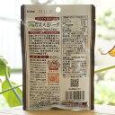 野菜大豆バーグ(デミグラスソース風)/100g【三育フーズ】 【メール便の場合、送料無料】 2