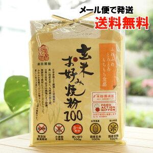 玄米お好み焼き粉/100g【南出製粉】【メール便の場合、送料無料】