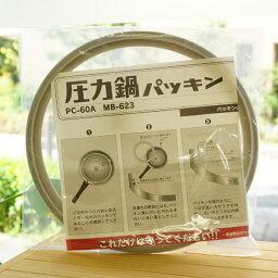 圧力鍋パッキン(PC-60A) MB-623【ヘイワ圧力鍋】 平和