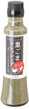 黒ごまドレッシング/200ml【冨貴食研】