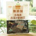 無添加 北海道黒豆の甘納豆/95g【ノースカラーズ】 その1