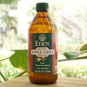 EDEN オーガニックアップルサイダービネガー(Organic Apple Cider Vinegar)/473ml【アリサン】