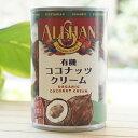 有機ココナッツクリーム/400ml【アリサン】
