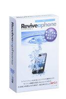 SAP02、RV-01、水没モバイル機器レスキューツール、、復旧、スマホ、iPhone