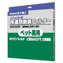 【訳あり箱傷み】National(ナショナル)/Panasonic(パナソニック) EH3720F2P 用途別脱臭フィルター (ペット臭用)