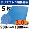 ダイヤボード(RP)3mm厚×900mm×1800mm青【5枚】