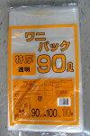 ごみ袋透明90L厚み0.05mm×巾900×深さ100010枚×20冊入