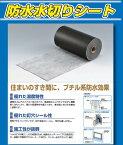 *透湿水切シート 【BM-310】【一村産業】1梱包/4巻入 下地材幅300mmx長さ10m 厚み0.6mm