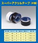 *防水気密テープ スーパーアクリル片面テープ 【AK-50 AK50】【一村産業】1梱包/24巻入 幅50mmx長さ20m