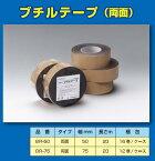 *防水気密テープ スーパーアクリル両面テープ 【BR-50 BR50】【一村産業】1梱包/16巻入 幅50mmx長さ20m