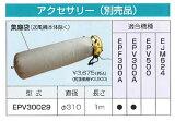 *やまびこ 新ダイワ 送風機アクセサリー集塵袋 【EPV30029】