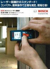 【送料無料】*ボッシュ レーザー距離計  【GLM 50型】  BOSCH