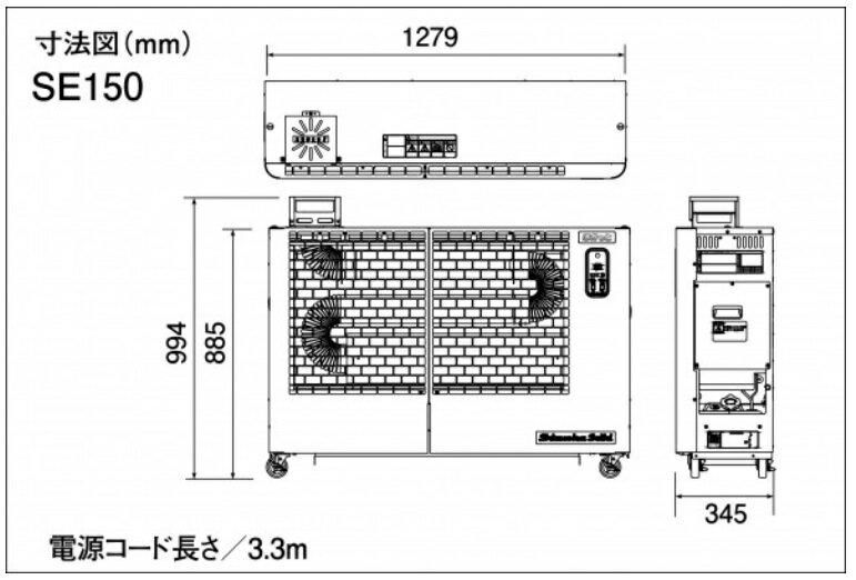 *静岡製機(株) 遠赤外線ヒーター 60Hz/50Hz兼用ホカットシリーズ SE-150 SE150