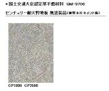 *【ニチハ株式会社】センチュリーボードCP2500 耐火野地板 25×910×1820mm