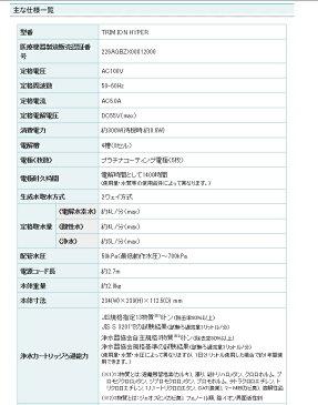 *電解還元水整水器 TRIM ION HYPER イオンハイパー取付け工事費無料 【日本トリム】 水素水 トリム