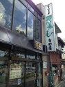 新商品!! 両面鱒の寿します寿し 鱒の寿し一重富山の名店 鱒寿し本舗 吉田屋 3