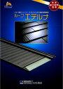 *屋根材 エテルナ 段葺き本体  遮熱ガルバリウム鋼板1ケース/8枚入(5平米) メタル建材