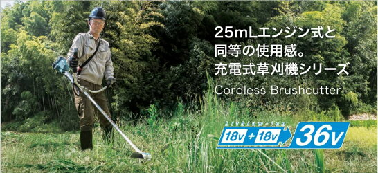 MAKITA刈払機18V充電機2台付き【MUR365DPG2】草刈機