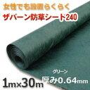 防草シート ザバーン防草シート240Gグリーン(1m×30m...