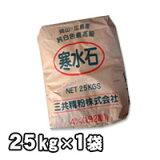 寒水石4mm(1分2厘) 25kg 白色 盆栽 石 鉢 砂利 庭 砕石 砂利砕石などに 送料無料