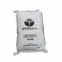 送料無料白セメント(ホワイトセメント)20kg 太平洋セメント 着色材を入れてカラーモルタルに...