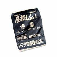 屋根しっくい(漆喰)黒(ブラック)20kg もっとお得な10袋セット 送料無料