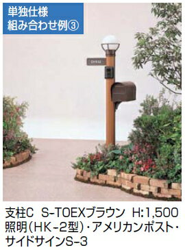 激安機能門柱(郵便ポスト・表札・ポール・照明セット)  リクシル(LIXIL) リクシル(LIXIL) ステイウッドファンクションポール1型組み合わせ例3:表札ポストグレーチングの通販売店