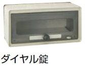 郵便ポストリクシル(LIXIL) 口金用オプション ダイヤル錠のみ