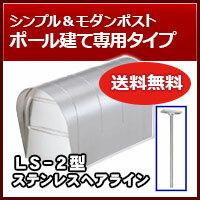 激安郵便ポスト郵便受けTOEXポストLS-2型ポール建て専用タイプ