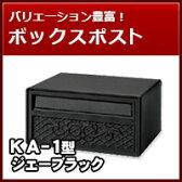 埋め込み郵便ポスト 郵便受け 三協立山アルミ ポスト KA-1型 ジェーブラック ポスト本体 送料無料