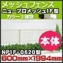 スチールメッシュフェンス(ネットフェンス) ニュー・プロメッシュ1F型(自由支柱タイプ)フェンス本体 NP1F-0620高さ600mm×幅1994mm 四国化成