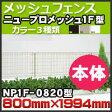 スチールメッシュフェンス(ネットフェンス) ニュー・プロメッシュ1F型(自由支柱タイプ)フェンス本体 NP1F-0820高さ800mm×幅1994mm 四国化成