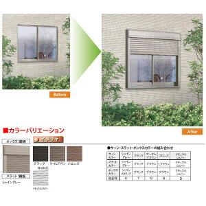 [送料無料!]窓に簡単後付けリフォームシャッター!LIXIL/TOSTEM規格サイズ17607(サッシ寸法W18...