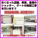 建材百貨店で買える「シャッター・ゲート取替工事の現地調査依頼[店舗][車庫][倉庫]」の画像です。価格は1円になります。