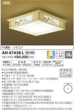 コイズミ照明 AH47438L シーリングライト リモコン付 LED