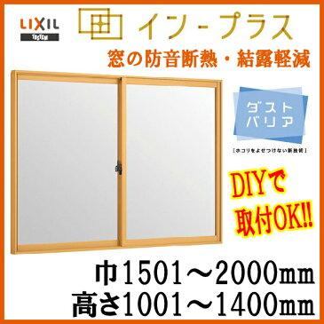 二重窓 内窓 インプラス LIXIL 2枚建引き違い窓 単板 透明3mm 型4mm硝子 巾1501-2000mm 高さ1001-1400mmリクシル トステム 引違い窓