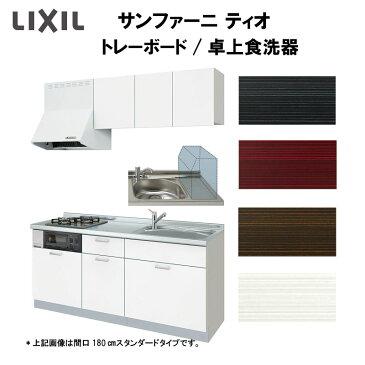 LIXILコンポーネントキッチン サンファーニ ティオ 壁付型 トレーボードパッケージプラン 卓上食洗器対応タイプ(56シンク) 間口195cm 扉036シリーズ