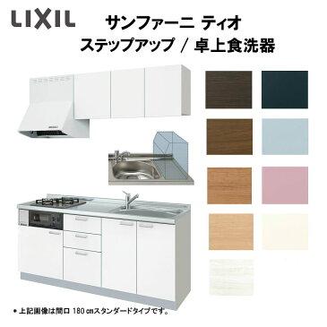 LIXILコンポーネントキッチン サンファーニ ティオ 壁付型 ステップアップパッケージプラン 卓上食洗器対応タイプ(56シンク) 間口210cm 扉035シリーズ