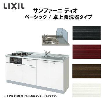 LIXILコンポーネントキッチン サンファーニ ティオ 壁付型 ベーシックパッケージプラン 卓上食洗器対応タイプ(56シンク) 間口210cm 扉036シリーズ 下部のみ