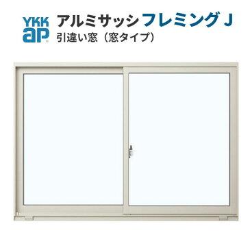 YKKap フレミングJ 2枚建 引き違い窓 12805 W1320×H570mm 内付型 窓タイプ 複層ガラス アルミサッシ 引違い窓 YKK サッシ リフォーム DIY kenzai