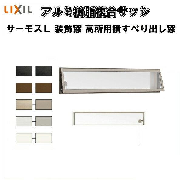 樹脂アルミ複合サッシ高所用横すべり出し窓16005W1640×H570LIXIL/リクシルサーモスL半外型一般複層ガラス&LOW