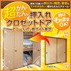 オリジナル押入れクローゼットドア・高さ:1500-1810・幅:1200-1800・CD-1