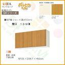 キッチン 吊戸棚 ショート(高さ50cm) 間口105cm GKシリーズ GK-A-105F 不燃仕様(側面底面) LIXIL/リクシル 取り換えキッチン パッとりくん kenzai 2