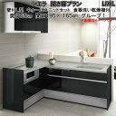 システムキッチン リクシル シエラ 壁付L型 開き扉プラン ウォールユニット付 食器洗い乾燥機付 W1950mm 間口195cm×165cm 奥行65cm グループ1 流し台 kenzai