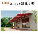 オーニング LIXIL 彩風L型 フリルタイプ 電動式(スイッチ) 熱...
